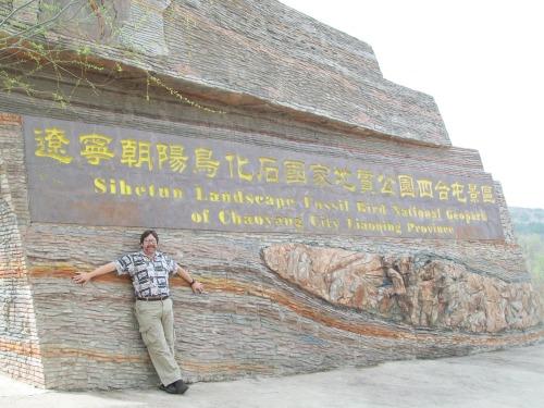 Sihetun Landscape Fossil Bird National Geopark - Chaoyang, China